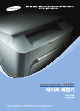 Samsung SCX-4100 - B/W Laser - All-in-One User Manual